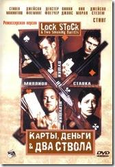 обложка фильма гая ричи о том, что бывает при игре в покер - карты, деньги, два ствола