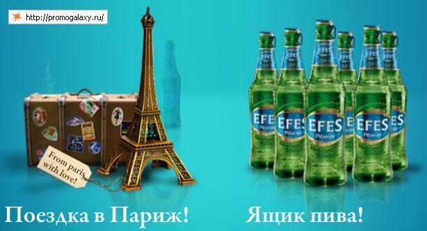 Рекламная акция пива Efes (Эфес) «Создай календарь событий вместе с Эфес»