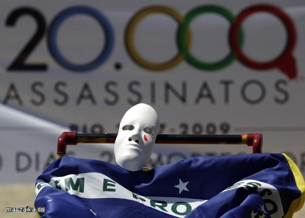 Демонстранты на пляже Копакабаны против 20 000 убийств, Рио-де-Жанейро, 24 октября 2009.