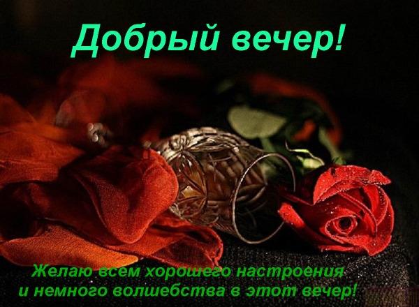 http://img0.liveinternet.ru/images/attach/c/1//50/328/50328748_10849328_dobruyy_vecher.jpg
