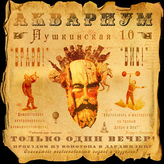 Пушкинская 10 Аквариум