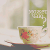 http://img0.liveinternet.ru/images/attach/c/1//50/377/50377345_afternoon_tea_by_aimeelikestotakepics_copy.jpg