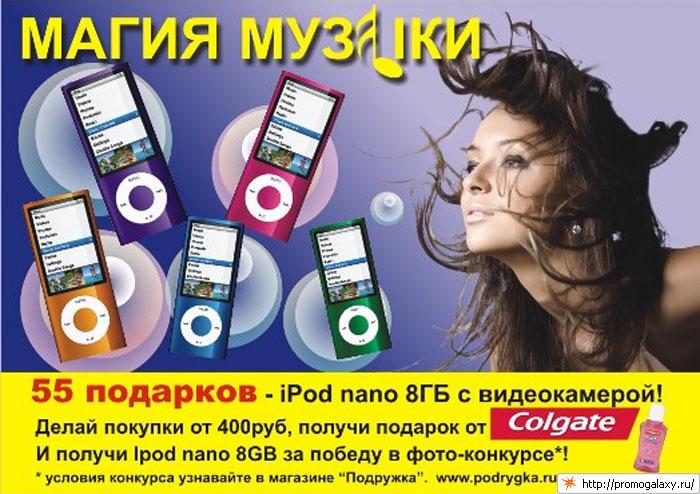 Рекламная акция сети магазинов «Подружка» «Магия музыки»