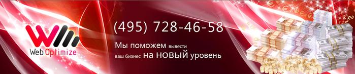 Раскрутка сайта в интернете – (495) 728-46-58. Студия профессиональной раскрутки сайтов в Москве, поможем Вам раскрутить сайт в короткие сроки.