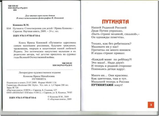 Ирина Кононова сборник стихов Путинята - выходные данные и стихотворение Путинята