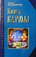 Kniga_karmuy (120x188, 5Kb)