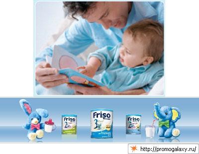 Рекламная акция детского питания «Friso» («Фрисо») «Завтрак первооткрывателя»
