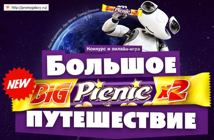 Рекламная акция Picnic (Пикник) «Большое путешествие Picnic (Пикник)»