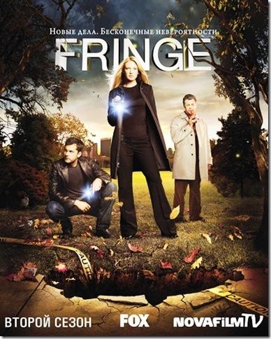 грани, fringle - обложка второго сезона сериала грани - новые дела, бесконечные невероятности