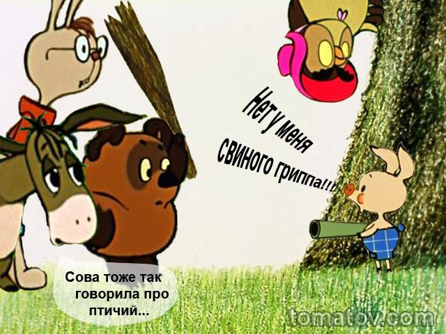 vinnipooh_pyatachok_11 (640x480, 94Kb)