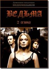 сериал ведьма, режиссер Брайан Грант, мистика ужасы фильм для подросток 2004 год