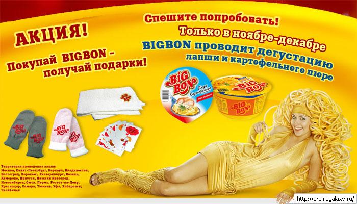 Рекламная акция BigBon (Биг Бон) «Дегустация + гарантированный подарок за покупку от BigBon (Биг Бон)»