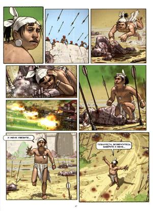 Санта Маладриа (Santa Maladria), Тоme 01, стр. 47