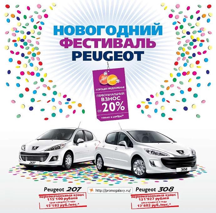 Рекламная акция Peugeot (Пежо) «Новогодний Фестиваль Peugeot!»