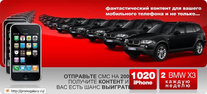 SMS Рекламная акция МТС «Твой SMS-шанс»