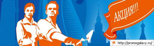 Рекламная акция ОАО «МГТС» «Строители дома цифрового комфорта»