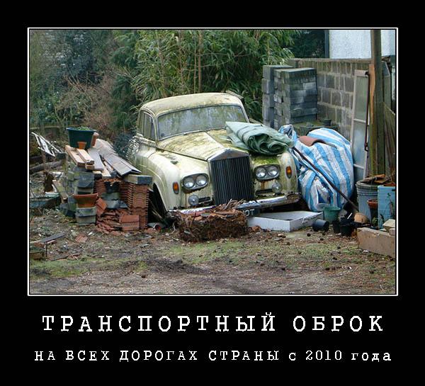 Новый транспортный налог