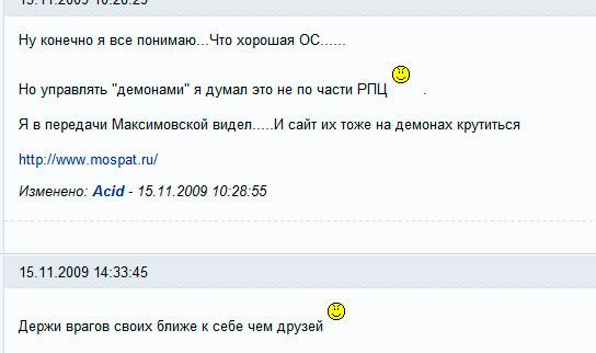 Ответ на вопрос на форуме Security Lab