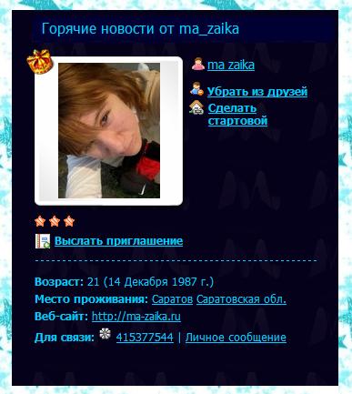 ������� ������� �� ma_zaika