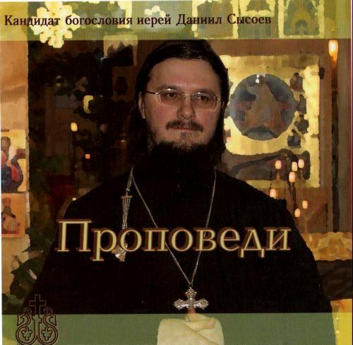 Трое суток с момента гибели москвичи прощались с Даниилом Сысоевым