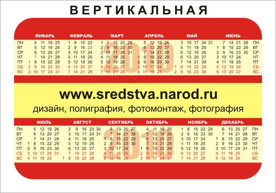действительно вертикальная календарная сетка на 2010 год, sredstva kalendar setka; скачать календарную сетку; действительно вертикальная календарная сетка; на 2010 год; 2009; 2008; 2010, сетка векторная на 2010 год, действительно горизонтальная, помогите найти вертикальную календарную сетку