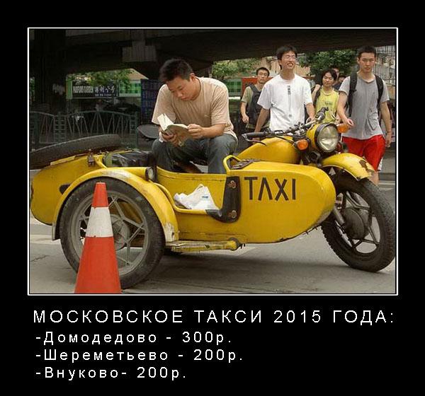 Такси будущего