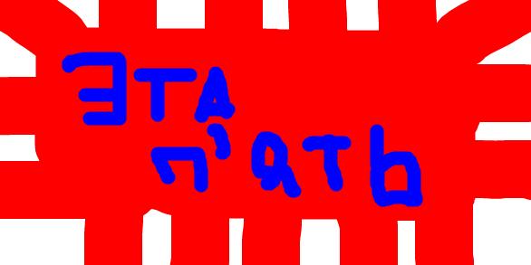 граффити вконтакте, 5 пять, экзамен