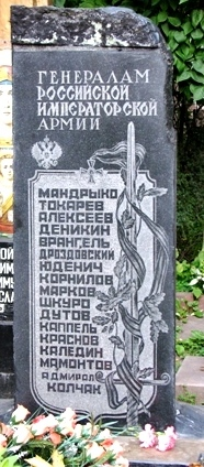 54175129_Plita_Generalam_Rossiyskoy_Imperatorskoy_armii.jpg