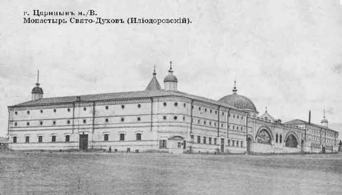 г. Царицынъ, Свято-Духов монастырь