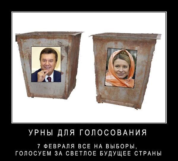 Президентские выборы на Украине 2010, второй тур