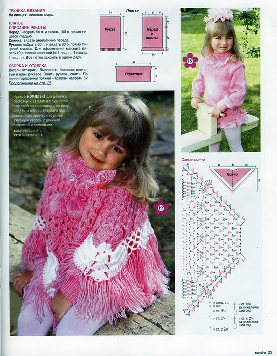 dress and ponchos for baby girls.