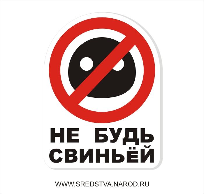 sredstva, новый дорожный знак, новые дорожные знаки, наклейки, не будь свиньей, свинья, хамство на дороге, хамы на дороге, гаи, гаибдд, правила дорожного движения, новые дор знаки, свинство на дороге