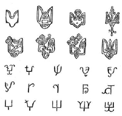 Тамга киевских князей (395x376, 77Kb)