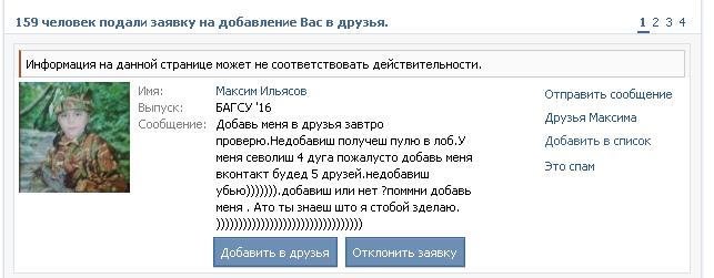 угроза вконтакте, убийца