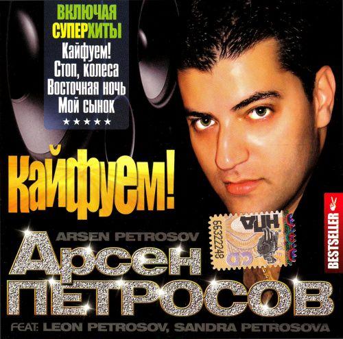 (Эстрада, шансон) Арсен Петросов - Дискография - 1997-2010 г.г., MP3, 128-320 kbps [VBR]