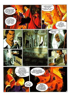Le secret du Pape - Секрет Папы, T2, стр. 20