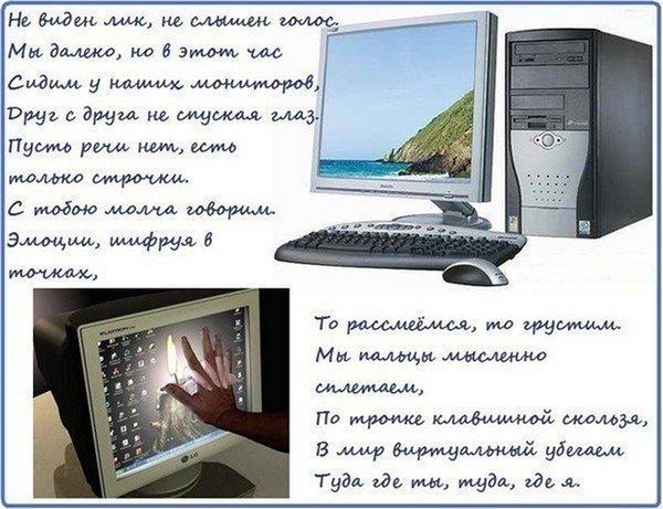 http://img0.liveinternet.ru/images/attach/c/1//55/212/55212193_virtualnuye_druzya.jpg