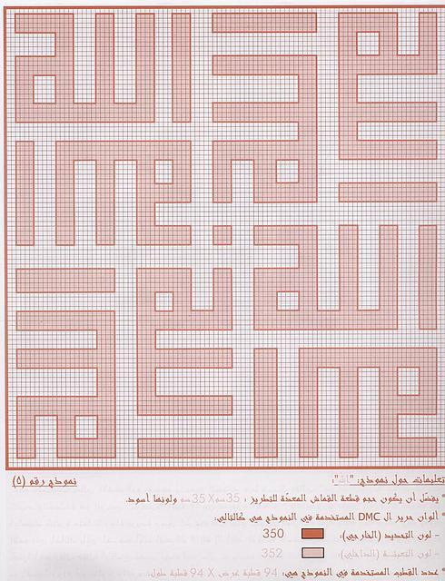 Схемы для вышивки. Исламские