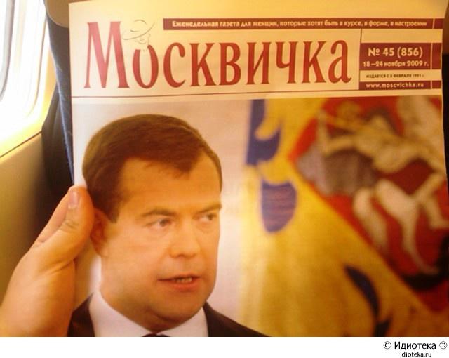 москвичка с портретом медведева
