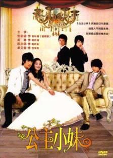 Romantic Princess / Романтичная принцесса [2007]