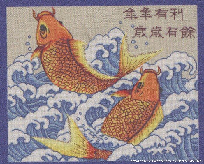 """Вышивка """"Золотые рыбки"""""""