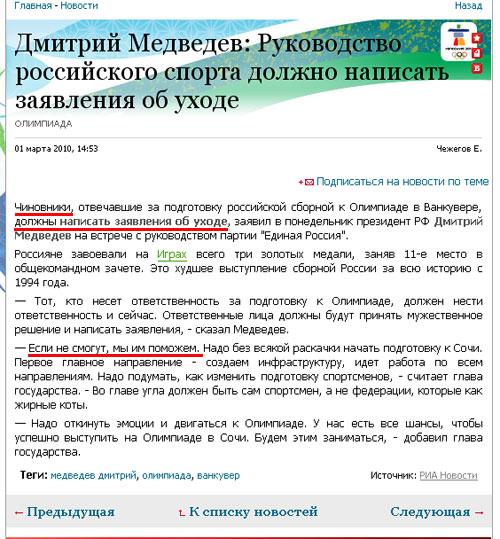 Дмитрий Медведев: Руководство российского спорта должно написать заявления об уходе