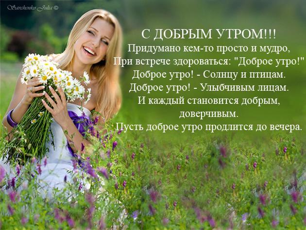 Картинки за добро утро, слънчев ден и приятна вечер - Page 2 55936145_Dobroe_utro7