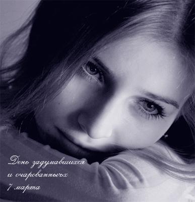http://img0.liveinternet.ru/images/attach/c/1//56/101/56101877_1267910536_7marta2010.jpg