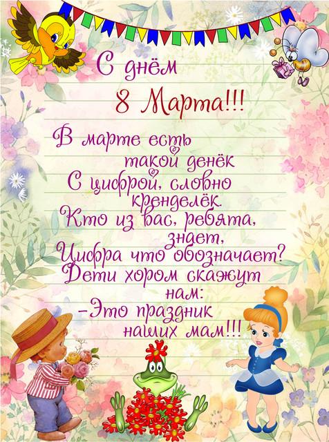 Картинки поздравления мамы с 8 марта