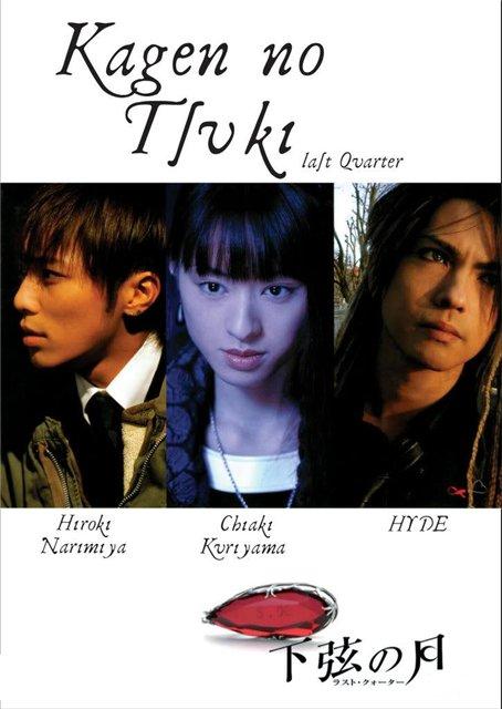Kagen No Tsuki / Убывающая луна [2004]