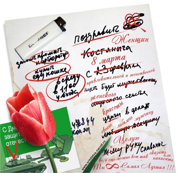 вячеслав павлов, sredstva, поздравления с 8 марта, поздравить Лариску, Таньку, Катьку, Ленку, Жанку, Машку, Наташку, 8 марта, для елены, для жанны, для женщин, для кати, для ларисы, для лизаветы, для марины, для маши, для наташи, женский день, женский праздник, поздравления с 8 марта
