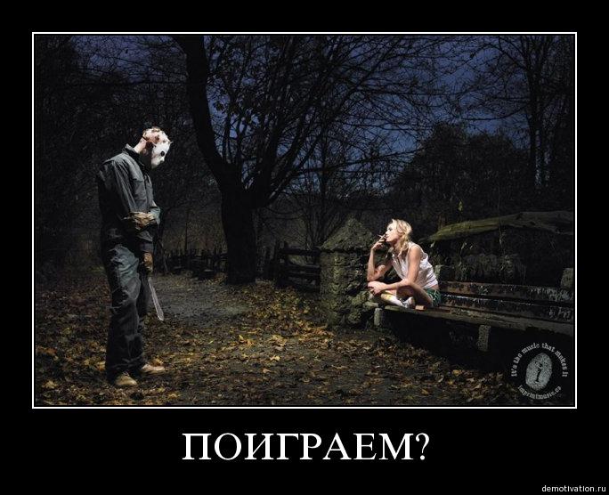 фото псих одиночка