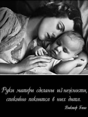 О матери...