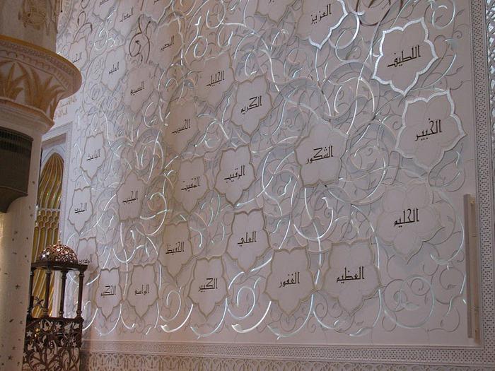 Мечеть Шейха Заида Бин Султана Аль Нахьяна - Sheikh Zayed bin Sultan Al Nahyan Mosque 13812